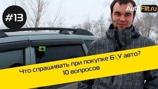 видео помощь при покупке подержанного автомобиля