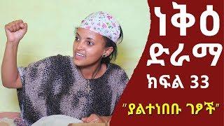 ነቅዕ ድራማ ክፍል 33   Nek'e Ethiopian Sitcom Drama Part 33
