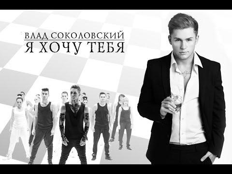 влад соколовский я хочу тебя