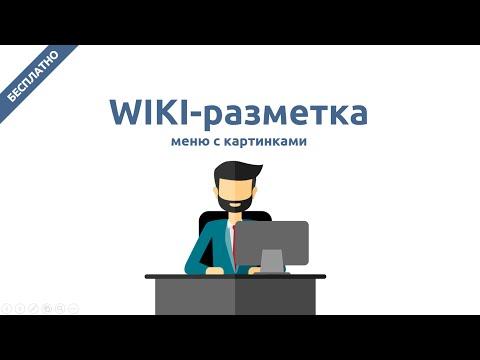 Создание меню с картинками кнопками с помощью вики страниц ВКонтакте