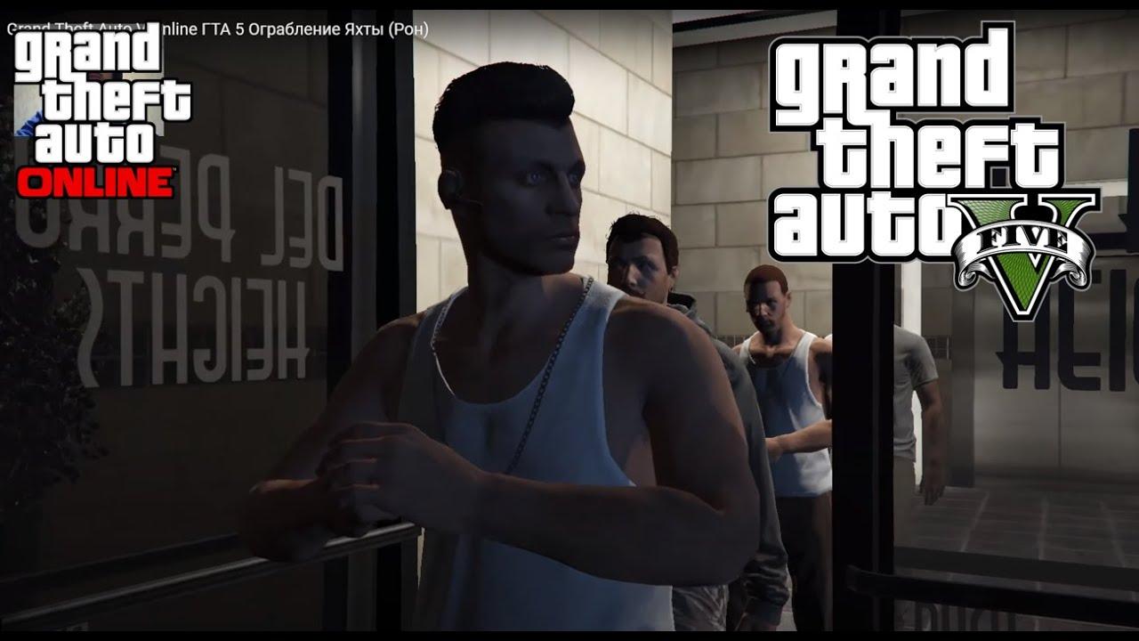 Grand Theft Auto V Online ГТА 5 Ограбление Яхты (Рон)
