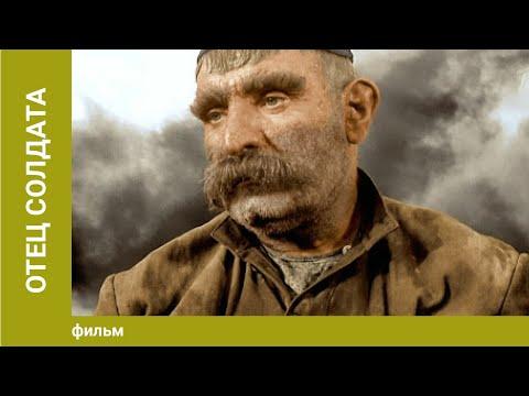 Отец солдата. Военная Драма. Лучшие военные фильмы - Видео онлайн