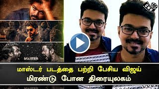 Vijay First Time Speaks About Master Movie | Expectation High for Fans | Dhanush Next Movie Updates