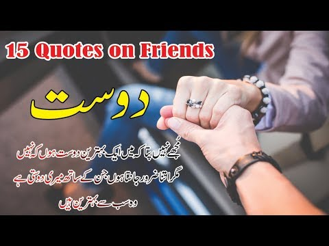 Dosti 15 best Quotes in Hindi Urdu with voice and images || Dost aqwal e zareen