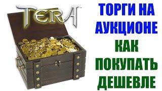 Секреты АУКЦИОНА или Как покупать ДЕШЕВЛЕ в TERA Online (ГАЙД)(, 2015-02-04T10:39:15.000Z)