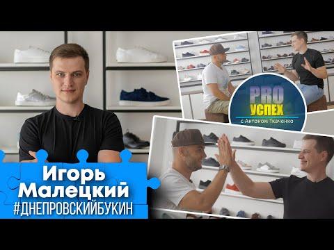 Игорь Малецкий  - Pro Успех.Создатель бренда #днепровскийбукин