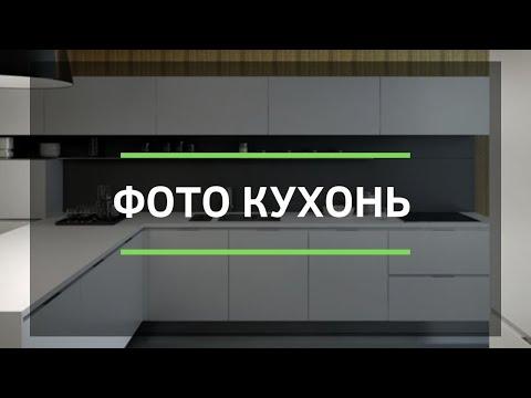 #КухонныйГарнитур #КухняМебель КУХОННАЯ МЕБЕЛЬ ФОТО | СМОТРЕТЬ ФОТОГРАФИИ КУХОНЬ | ИНТЕРЬЕР КУХНИ
