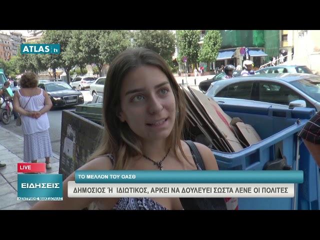 ΚΕΝΤΡΙΚΟ ΔΕΛΤΙΟ ΕΙΔΗΣΕΩΝ 15-7-2019