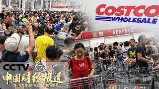 [中国财经报道]上海:连锁超市开市客开业首日人气爆棚| CCTV财经