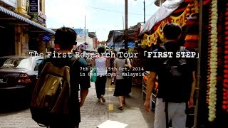 Asian Sounds Research: The First Research Tour「FIRST STEP」(short ver.)