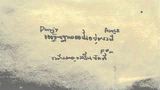 เสียดาย-STOONDIO (OFFICIAL AUDIO + LYRICS & CHORD)