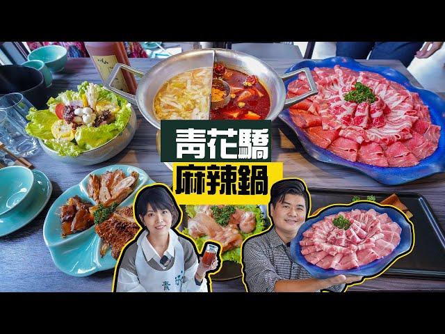 青花驕麻辣鍋崇德店 | 台中麻辣鍋 「九葉青花椒」辛香鮮麻 鴨血豆腐也都超好吃