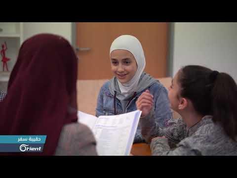 جسور السلام     منظمة لدعم اللاجئين في النمسا  - 10:54-2019 / 7 / 19