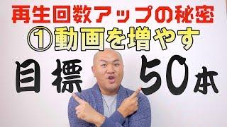 再生回数アップの秘密【①まずは動画数を増やすこと!目標50本で何かが変わる!?】