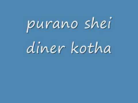 Bangla song-purano shei diner kotha.wmv