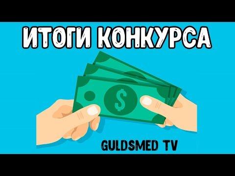 Подарил деньги подписчику | Итоги конкурса | Guldsmed TV Live