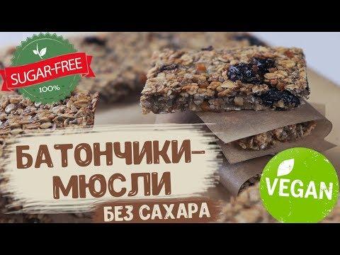 Батончики-мюсли без сахара | Веганские батончики | Полезный перекус | ПП