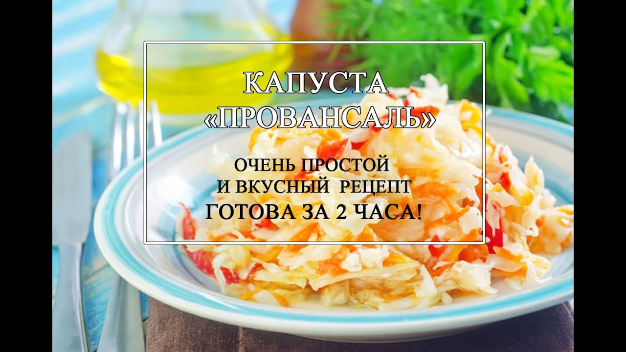 Капуста по провански рецепт