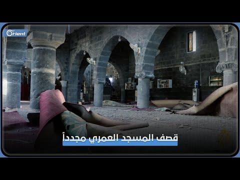 ميليشيا أسد تنفذ وعيدها وتقصف المسجد العمري رمز درعا التاريخي ورمز الثورة السورية