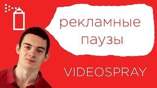 Как Настроить Рекламные Паузы в Видео | VIDEOSPRAY ACADEMY(Автоматическая настройка будет полезна, если у Вас еще не настроены рекламные паузы. Делается это очень..., 2016-02-26T11:27:41.000Z)