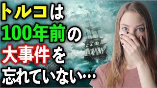【海外の反応】「トルコの教科書には書かれていた!」なぜ日本人を救出したのか!?日本とトルコの「歴史的な絆」【日本のあれこれ】