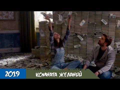 Комната желаний (2019) - Трейлер фильма с русской озвучкой