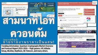 รายงานตลาดควอนตัม(ทิพย์)ราคาเป็นแสน | Quantum Report | 22 พ.ค.64 | สามนาทีไอทีควอนตัม | Q-Thai.Org