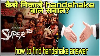 Super 30 movie's handshake question answer explained | कितनी बार हाथ मिलाया। How to find.
