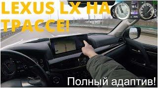 Lexus LX на трассе - монументален и быстр