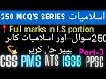 PPSC Islamiat lecturer preparation (part-3) 250 series | Authentic material for lecturer Islamiat