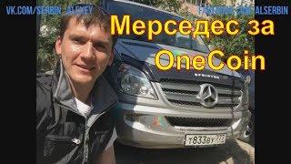Мерседес за Ванкоин покупка за криптовалюту OneCoin автомобиля в России Москва Car digital currency