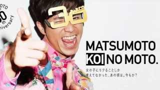 松本パルコ 30周年。 MATSUMOTO NANI NO MOTO? オリエンタルラジオ藤森...