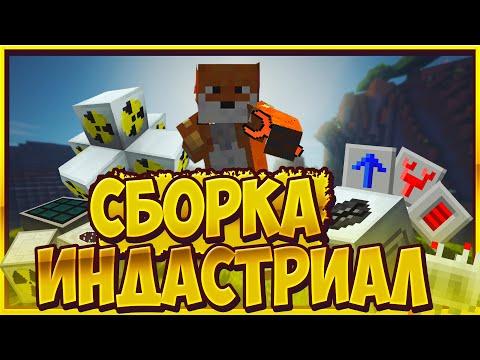 Сборка Minecraft 1.12.2 ИНДАСТРИАЛ, 80 МОДОВ!
