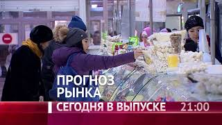 Смотрите сегодня в Главных новостях на Первом канале Евразия в 21.00