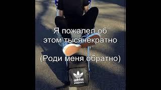 ALT   Обратно (ft.  Eecii MC Fly) [Lyrics Video]