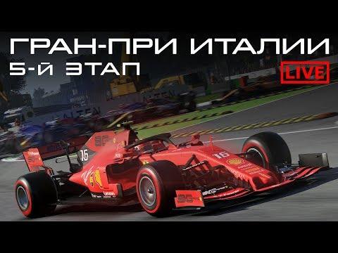 F1 2019   ГРАН-ПРИ ИТАЛИИ   1-й СЕЗОН   ONBOARD   ESPORTS