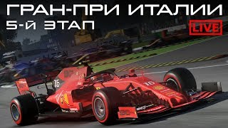 F1 2019 | ГРАН-ПРИ ИТАЛИИ | 1-й СЕЗОН | ONBOARD | ESPORTS