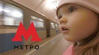 Нина впервые в метро ВИДЕО ДЛЯ ДЕТЕЙ Like Nina