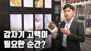 [자막뉴스] 무인화 열풍…꽃에 한우까지 자판기 판매 /…