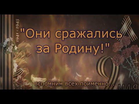 «Они сражались за Родину!». Клуб «Юный техник» МКОУ ДО «ЦТ» г. Шелехов