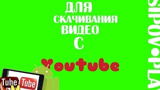 ПРОГРАММА ДЛЯ СКАЧИВАНИЯ ВИДЕО С YOUTUBE I  A tool for downloading videos from YOUTUBE(Я ВК http://vk.com/club124249862 ГРУППА http://vk.com/id368184467 TubeMate http://www.androeed.ru/files/tubemate.html Монтирую viva video pro., 2016-07-05T07:52:46.000Z)