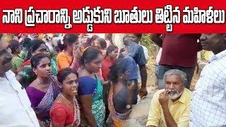 నాని ప్రచారాన్ని అడ్డుకుని బూతులు తిట్టిన మహిళలు | Pulivarthi Nani | Jaikisan News