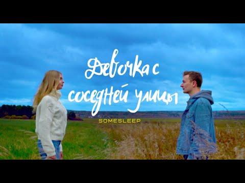 SomeSleep — Девочка с соседней улицы (Премьера клипа 2019)