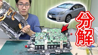 [Eng sub] Disassemble the Toyota Prius inverter [Japanese amazing technology]