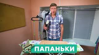 Стал отцом? Тебя поздравляет Евгений Гашенко! - Папаньки на День отца 2018