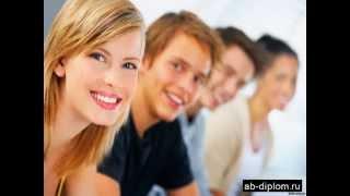 Дипломные работы на заказ(Контрольные, курсовые, дипломные работы на заказ по лучшим ценам! Заказать дипломную работу по любому предм..., 2014-07-23T11:42:34.000Z)