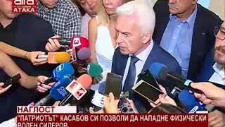 """Наглост. """"Патриотът"""" Касабов си позволи да нападне физически Волен Сидеров /26.07.2018 г./"""