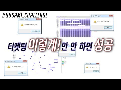 [QUSAMI_CHALLENGE] 티켓팅에 도전한다! 내 포도알!!!!!!! / Challenge to ticketing!! Where's my seat!!! [Eng sub]