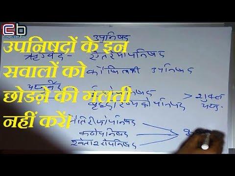 sanskrit literature | उपनिषदों के इन सवालों को छोडऩे की गलती नहीं करें।