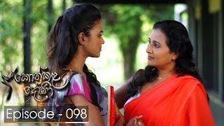 Konkala Dhoni | Episode 98 - (2018-03-20) | ITN Thumbnail